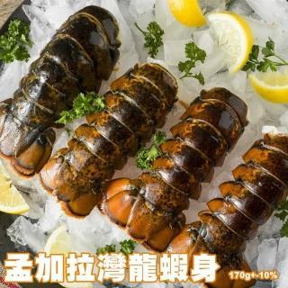 【極鮮配】孟加拉灣龍蝦身(170g±10%/隻)/