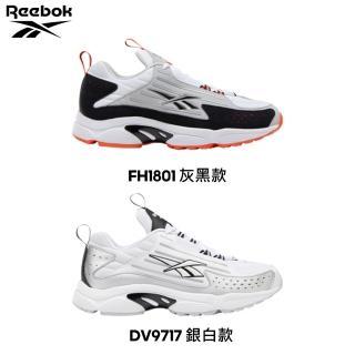【REEBOK官方旗艦館】DMX SERIES 經典鞋 男/女 共二款