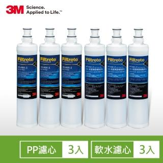 【3M】SQC前置PP濾心3入+樹脂軟水濾心3入超值6件組(濾心型號:3RS-F001-5/3RF-F001-5 各3入)