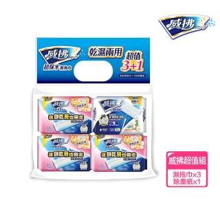 【威拂】濕拖巾3包+除塵紙1包(超值組)