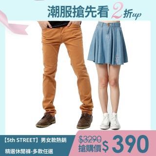 【5th STREET】男女款熱銷精選休閒褲-多款任選