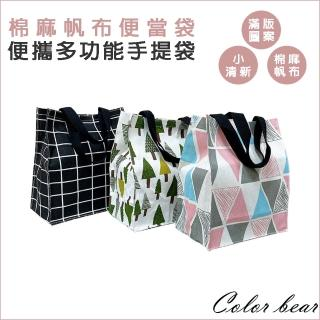【卡樂熊】文青棉麻帆布便攜多功能手提袋/便當袋(三款)/
