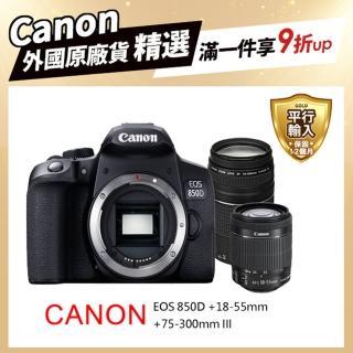 【Canon】EOS 850D+ 18-55mm+75-300mm III 雙鏡組*(中文平輸)