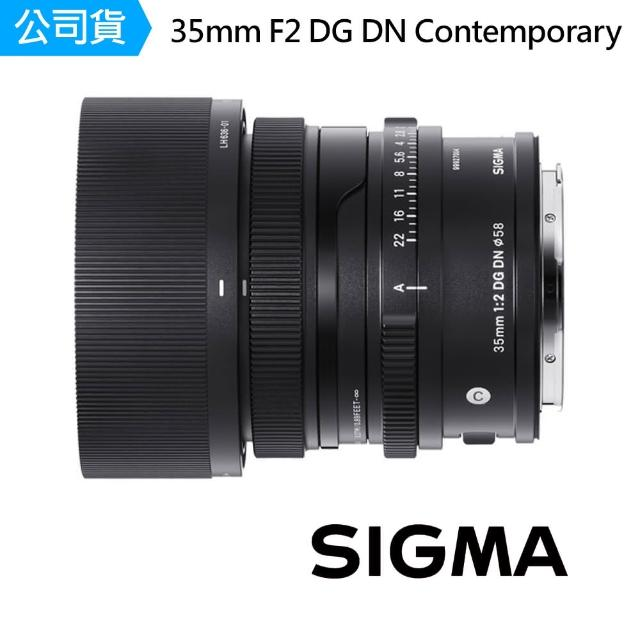 【Sigma】35mm F2 DG DN Contemporary 定焦鏡頭(公司貨)