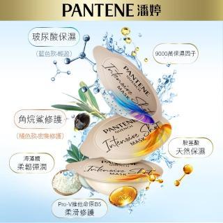 【PANTENE 潘婷】福袋30入組-高濃保濕爆水膠囊髮膜 12ml x6(密集修護型/輕盈水潤型)共5盒