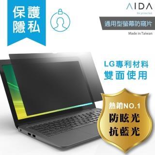 【AIDA】14吋 專業螢幕防窺片(專業螢幕防窺片 14吋)