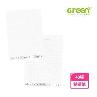 【GREENON】點讀碼功能紙