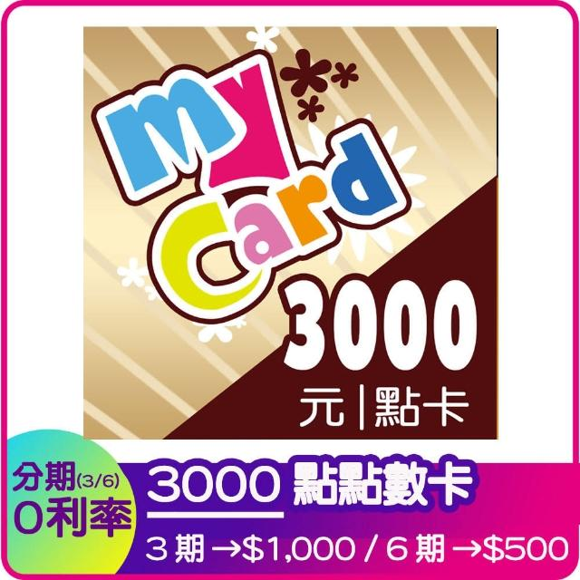 【MyCard】3000點點數卡(可分期)/