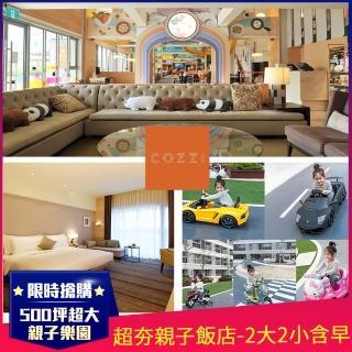 【台南和逸HOTEL COZZI】NO1親子飯店★2大2小含早(500坪親子樂園/效期2021.12.30)