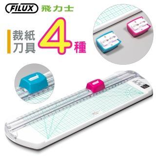 【FILUX 飛力士】4種滑刀式裁紙機_直線 波浪 折線 虛線 FC-303(多功能裁紙機_直線 波浪 折線 虛線)