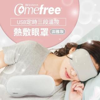【Comefree】USB定時三段溫控熱敷眼罩(CF2291)