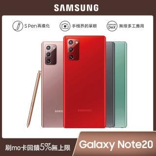 【SAMSUNG 三星】Galaxy Note20 5G 8G/256G(SM-N9810)