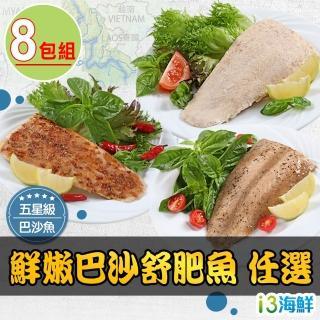 【愛上美味】鮮嫩巴沙舒肥魚 多口味任選8包組(130g±10%/包)