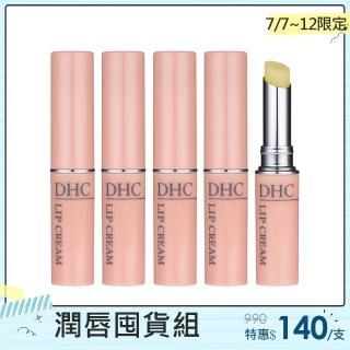 【DHC】純欖護唇膏1.5g x5(國際航空版)