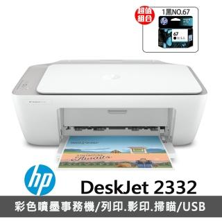 【獨家】贈NO.67 1黑【HP 惠普】DeskJet 2332 多功能事務機(7WN44A)(影印/列印/掃描)