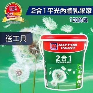 【立邦】2合1 平光內牆乳膠漆(1加侖裝)(內牆漆)