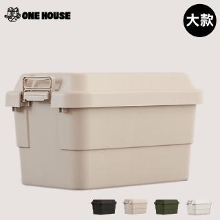 【ONE HOUSE】耐重收納箱(大款)