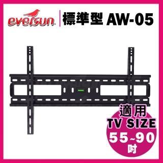 【EVERSUN 愛威森】55-90吋液晶電視螢幕壁掛架(AW-05)