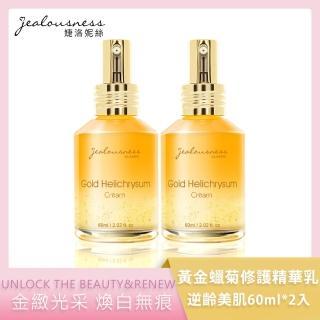 【Jealousness 婕洛妮絲】黃金蠟菊修護精華乳60ml*2