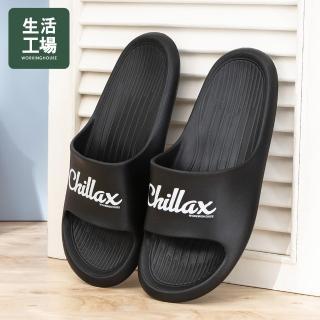【生活工場】【618品牌週】EVA輕便舒適休閒拖鞋-黑