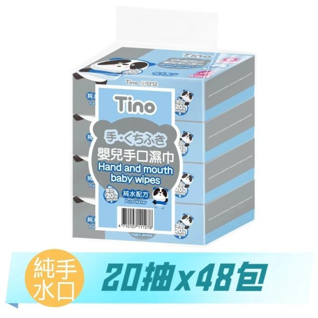 【Tino】小安安