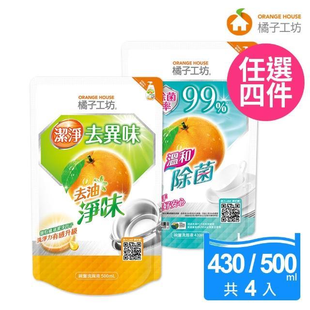 【橘子工坊-任選四入組】碗盤洗滌液洗碗精補充包500ml/430ml(溫和低敏/高效速淨/深層淨味
