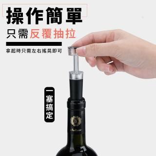 【酒類保存】真空紅酒塞2入(真空保存 操作簡單 密封不外漏)