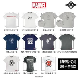 【Marvel 漫威】MARVEL超值組合短袖上衣不挑款出貨(MARVEL漫威短袖運動上衣)