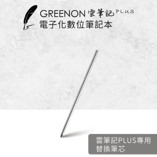 【GREENON】替換筆芯-2入組(雲筆記Plus