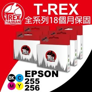 【T-REX霸王龍】EPSON 255 256 系列組合 相容副廠墨水匣(T255)