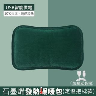 石墨烯發熱暖暖包-定溫抱枕款