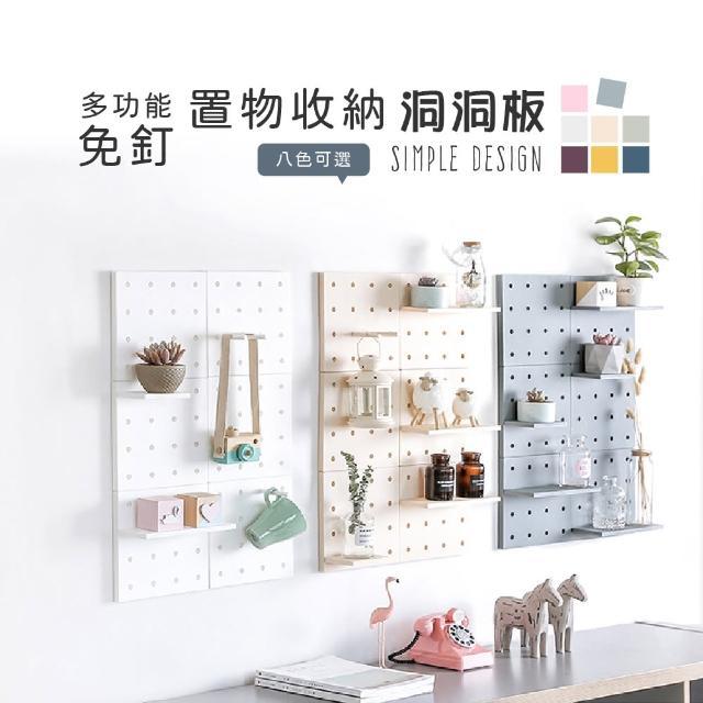 【莫菲思】簡約方形牆上免釘洞洞板收納2入組(8色可選)/