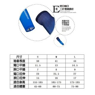 【Ishihara】萊卡涼感冰絲防曬袖套(UPF50+ 抗UV 冰絲 涼感 速乾 吸汗 戶外 騎車 登山 釣魚 防曬 臂套)