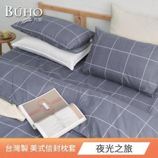 【加價購】台灣製 美式信封枕套(2入組)