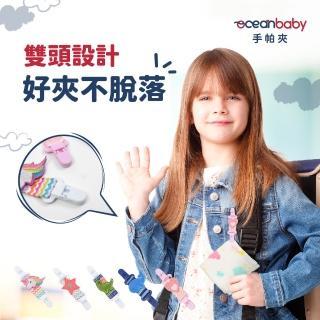 【Ocean Baby】奶嘴夾/手帕夾(奶嘴夾/奶嘴鍊/香草奶嘴可用/多款可選/手帕夾)