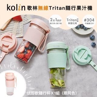 【Kolin 歌林】無線Tritan隨行果汁機_粉紅KJE-MN502P/粉綠KJE-MN502G(2021年最新上市/無塑化劑/USB充電)