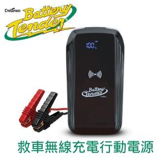 【美國BATTERY TENDER】救車行動電源.無線充電功能.四串強力電芯 Type-C快速充放電.美國同步上市