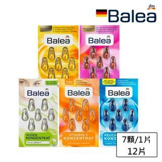 【Balea 芭樂雅】保濕精華膠囊12片(藻保濕/Q10緊致/拉提/維他命C/綠眼部菁)