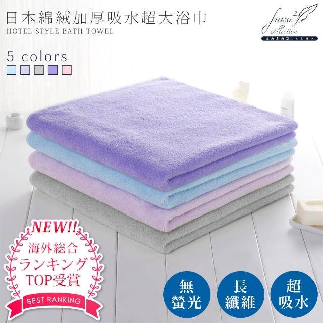 【Incare】特級綿絨加厚吸水超大浴巾(3入組/型錄用/160*70cm)/