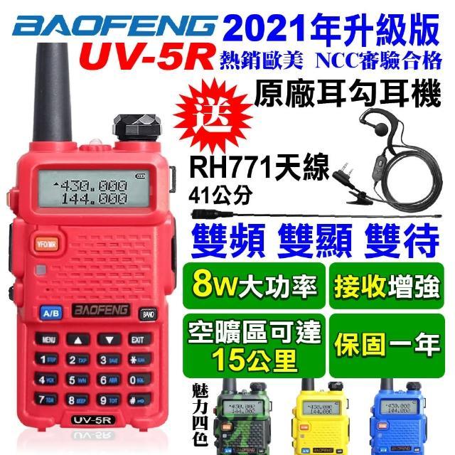 【寶峰】BAOFENG雙頻對講機UV-5R升級版(雙頻