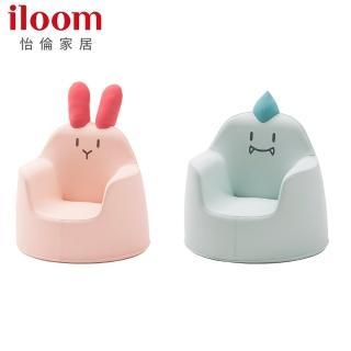 【iloom 怡倫家居】加購_ACO兔子恐龍小沙發-媽咪抱抱椅(兔兔 恐龍)