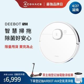 【Ecovacs】DEEBOT N8 除菌高吸力掃拖機器人(掃/高吸力/除菌濕拖)