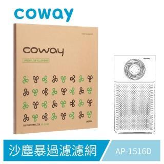【Coway】客製化濾網 空氣清淨機沙塵暴過濾濾網 適用AP-1516D(加價購專用)