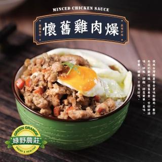 【綠野農莊】懷舊雞肉燥250g x1盒-加購(國產雞肉滷肉飯/肉燥飯)