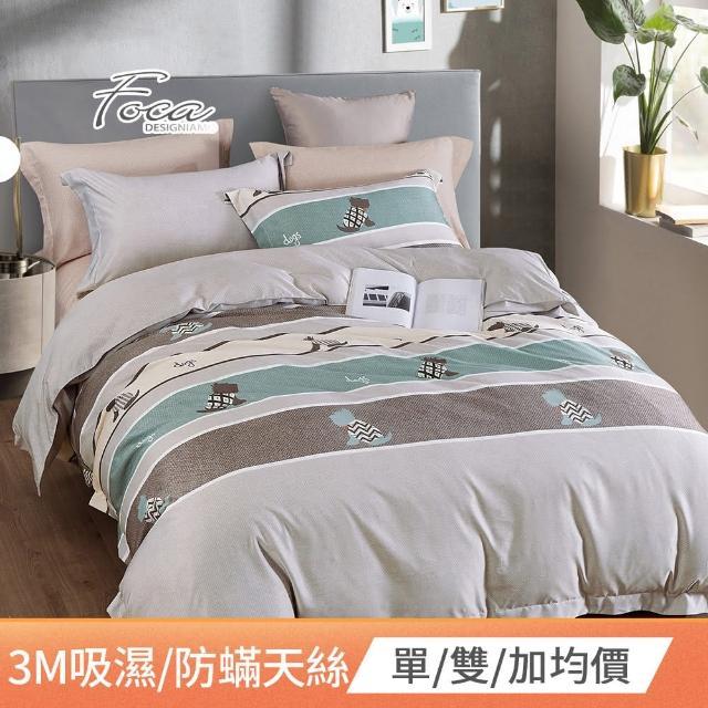 【Betrise】贈寢具專用洗衣袋X1