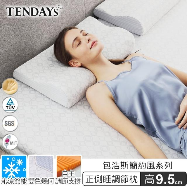 【TENDAYS】包浩斯正側睡調節枕(8.5cm/9.5cm可選)