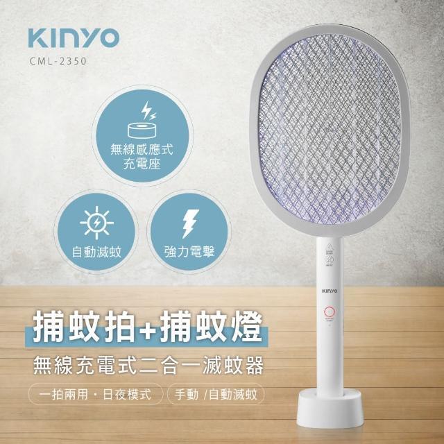 KINYO超大網面二合一無線強效滅蚊組/