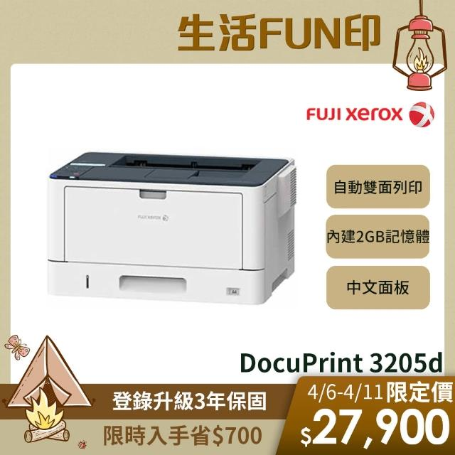 【Fuji Xerox】DocuPrint 3205d A3雷射印表機