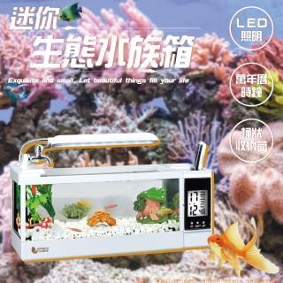 【水族世界】LED照明/電子時鐘日歷/文具收納 多功能桌上型魚缸水族箱(迷你玻璃水族箱魚缸)