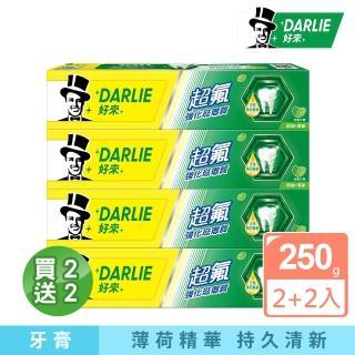 【黑人】超氟牙膏超值4入組-250g2入*2(口氣清新/ 防蛀/ 天然薄荷精華)